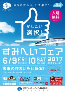すみへいフェア2017.png